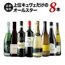 「6/8セット内容変更」【送料無料】「8」シャンパン&ポイヤック入り!上位キュヴェだけのオールスター8本セット 送料無料 ワインセッ…