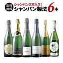 【送料無料】「17」シャンパン2本入り!全てシャンパン製法スパークリング6本セット 送料無料 シャンパン・スパークリングワインセット…