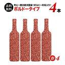 【送料無料】「43」年に一度の総決算袋!ボルドー村名入り!ボルドータイプ赤4本 送料無料 赤ワインセット【ギフト・プレゼント対応可…