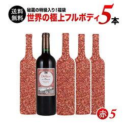 【送料無料】SALE「9」秘蔵の特級入り!世界の極上フルボディ赤ワイン5本福袋送料無料赤ワインセット【ギフト・プレゼント対応可】【ギフトワイン】【ソムリエ】【家飲み】