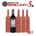 「9/11セット内容変更」【送料無料】SALE「9」秘蔵の特級入り!世界の極上フルボディ赤ワイン5本福袋 送料無料 赤ワインセット【ギフト…