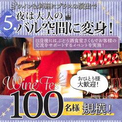 六本木・THE・ワインフェス