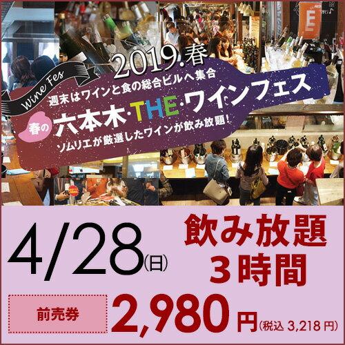 六本木・THE・ワインフェス2019 前売券 4/28(日) 【ソムリエ】【マルシェ】 2199010001317