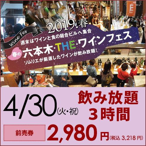 六本木・THE・ワインフェス2019 前売券 4/30(火) 【ソムリエ】【マルシェ】 2199010001089
