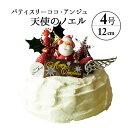 【六本木店頭受取のみ】手作りのクリスマスケーキ2020 天使のノエル(4号 直径12cm 2〜4名)【ココアンジュ】【お歳暮…