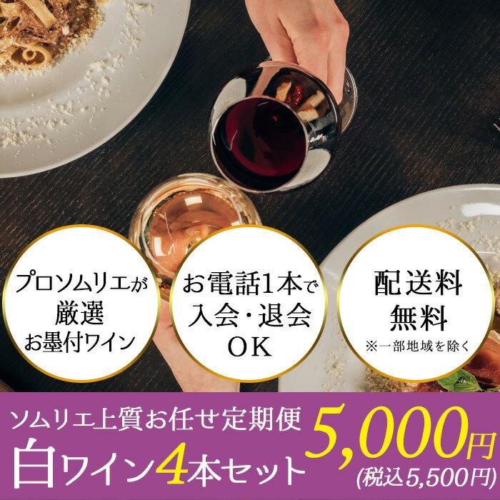 【送料無料】ソムリエ上質お任せ定期便 白ワイン4本セット(1ヶ月毎お届け) 送料無料 白ワインセット