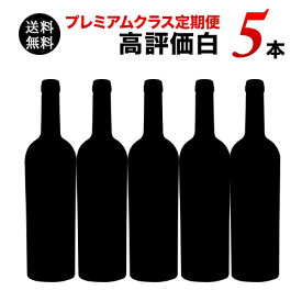 【送料無料】ソムリエプレミアムクラス定期便 高評価白ワイン5本セット(1ヶ月毎お届け) 送料無料 白ワインセット