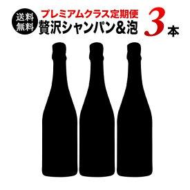 【送料無料】ソムリエプレミアムクラス定期便 贅沢シャンパン&スパークリング3本セット(1ヶ月毎お届け) 送料無料 シャンパンセット