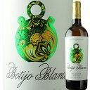 ボティホ・ブランコ ロング・ワインズ 2017年 スペイン カリニェナ 白ワイン 750ml【12本単位のご購入で送料無料/ギフ…