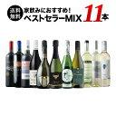 「5/18セット内容変更」【送料無料】家飲みにおすすめ!ベストセラー赤白泡ワイン11本セット 送料無料 ワインセット 送料無料 ワインセ…