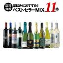 「7/30セット内容変更」【送料無料】家飲みにおすすめ!ベストセラー赤白泡ワイン11本セット 送料無料 ワインセット 送料無料 ワインセ…