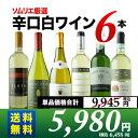 【送料無料】辛口白ワイン6本セット 第49弾 送料無料 白ワインセット 【YDKG-t】【smtb-T】【ギフト・プレゼント対応可】【ギフト ワイ…