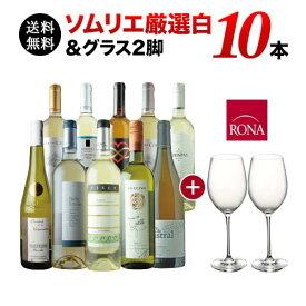 【送料無料】ソムリエ厳選白10本+高級ワイングラス2セット 送料無料 白ワインセット【ギフト・プレゼント対応可】【ギフト ワイン】【ソムリエ】