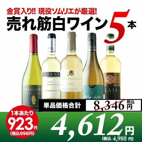 現役ソムリエの売れ筋白ワイン5本セット 第6弾 白ワインセット【YDKG-t】【12本単位のご購入で送料無料/ギフト・プレゼント対応可】【ギフト ワイン】【ソムリエ】【楽ギフ_のし】