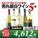 現役ソムリエの売れ筋白ワイン5本セット 第6弾 白ワインセット【YDKG-t】【12本単位のご購入で送料無料/ギフト・プレゼント対応可】【…