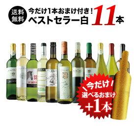SALE限定!「選べるおまけ付き」ベストセラー白ワイン11本セット+選べるオマケの1本 送料無料 白ワインセット【ギフト・プレゼント対応可】【ギフト ワイン】【ソムリエ】【家飲み】【ハロウィン】