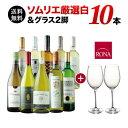 【送料無料】ソムリエ厳選白10本+高級ワイングラス2セット 送料無料 白ワインセット【ギフト・プレゼント対応可】【ギフト ワイン】【…