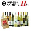 ※内容変更【送料無料】今だけおつまみパスタ付き!11周年記念!ベストセラー白ワイン11本セット 送料無料 白ワインセット 送料無料 白…
