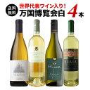 【送料無料】「2」世界代表ワイン入り!万国博覧会白ワイン4本セット 送料無料 白ワインセット【ギフト・プレゼント対応可】【ギフト …
