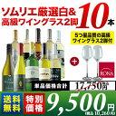【送料無料】ソムリエ厳選白10本+高級ワイングラス2セット 送料無料 白ワインセット【YDKG-t】【smtb-T】【ギフト・プレゼント対応可】…