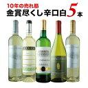 10年の売れ筋 全部金賞尽くし辛口白ワイン5本セット 白ワインセット 【12本単位のご購入で送料無料/ギフト・プレゼン…