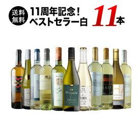【送料無料】11周年記念!ベストセラー白ワイン11本セット 送料無料 白ワインセット【ギフト・プレゼント対応可】【ギフト ワイン】【ソムリエ】【家飲み】【お中元】