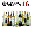 【送料無料】11周年記念!ベストセラー白ワイン11本セット 送料無料 白ワインセット 【ギフト・プレゼント対応可】【ギフト ワイン】【…