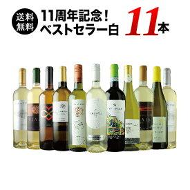 【送料無料】11周年記念!ベストセラー白ワイン11本セット 送料無料 白ワインセット 【ギフト・プレゼント対応可】【ギフト ワイン】【ソムリエ】【家飲み】【お中元】