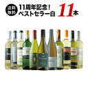 【送料無料】11周年記念!ベストセラー白ワイン11本セット 送料無料 白ワインセット【ギフト・プレゼント対応可】【ギ…