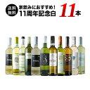 【送料無料】家飲みにおすすめ!11周年記念セット白ワイン11本セット 送料無料 白ワインセット【ギフト・プレゼント対応可】【ギフト …