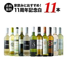 【送料無料】家飲みにおすすめ!11周年記念セット白ワイン11本セット 送料無料 白ワインセット【ギフト・プレゼント対応可】【ギフト ワイン】【ソムリエ】【家飲み】【バレンタイン】