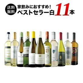 【送料無料】家飲みにおすすめ!ベストセラー白ワイン11本セット 送料無料 白ワインセット【ギフト・プレゼント対応可】【ギフト ワイン】【ソムリエ】【家飲み】【ホワイトデー】