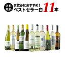 「4/14セット内容変更」【送料無料】家飲みにおすすめ!ベストセラー白ワイン11本セット 送料無料 白ワインセット【ギ…