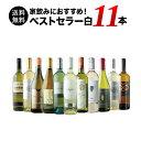 「5/18セット内容変更」【送料無料】家飲みにおすすめ!ベストセラー白ワイン11本セット 送料無料 白ワインセット【ギフト・プレゼント…
