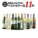 「7/16セット内容変更」【送料無料】家飲みにおすすめ!ベストセラー白ワイン11本セット 送料無料 白ワインセット【ギ…