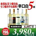 金賞&五つ星白&七つ星ホテル採用!辛口白ワイン5本セット 白ワインセット 【YDKG-t】【12本単位のご購入で送料無料/ギフト・プレゼン…
