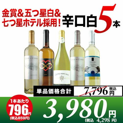 金賞&五つ星白&七つ星ホテル採用!辛口白ワイン5本セット 白ワインセット 【YDKG-t】【12本単位のご購入で送料無料/ギフト・プレゼント対応可】【ギフト ワイン】【ソムリエ】