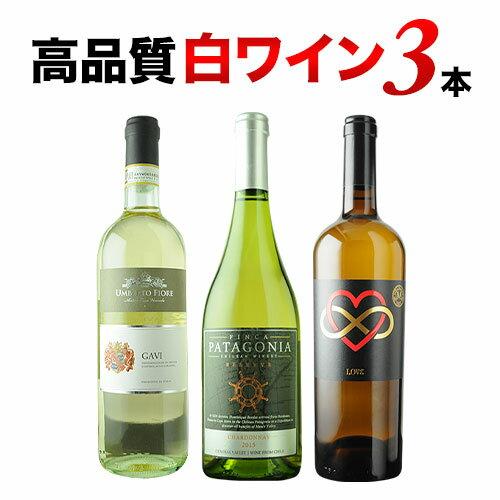 高品質白3本セット 第9弾 白ワインセット【ギフト・プレゼント対応可】【ギフト ワイン】【ソムリエ】【楽ギフ_のし】