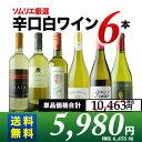 【送料無料】辛口白ワイン6本セット 第47弾 送料無料 白ワインセット 【smtb-T】【ギフト・プレゼント対応可】【ギフト ワイン】【ソム…