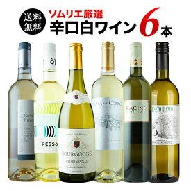 【送料無料】辛口白ワイン6本セット 第50弾 送料無料 白ワインセット 【ギフト・プレゼント対応可】【ギフト ワイン】【ソムリエ】【お中元】