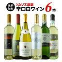 【送料無料】辛口白ワイン6本セット 第50弾 送料無料 白ワインセット 【ギフト・プレゼント対応可】【ギフト ワイン】【ソムリエ】