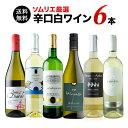 辛口白ワイン6本セット 第53弾 送料無料 白ワインセット 【ギフト・プレゼント対応可】【ギフト ワイン】【ソムリエ】…