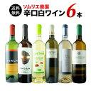 【送料無料】辛口白ワイン6本セット 第59弾 送料無料 白ワインセット 【ギフト・プレゼント対応可】【ギフト ワイン】【ソムリエ】【家…