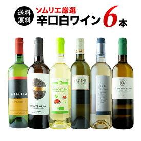 【送料無料】辛口白ワイン6本セット 第59弾 送料無料 白ワインセット 【ギフト・プレゼント対応可】【ギフト ワイン】【ソムリエ】【家飲み】【お中元】