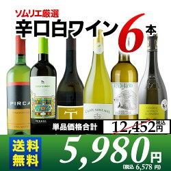【送料無料】辛口白ワイン6本セット第61弾送料無料白ワインセット【ギフト・プレゼント対応可】【ギフトワイン】【ソムリエ】【家飲み】【お中元】