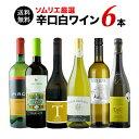 【送料無料】辛口白ワイン6本セット 第61弾 送料無料 白ワインセット 【ギフト・プレゼント対応可】【ギフト ワイン】【ソムリエ】【家…