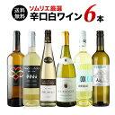 【送料無料】辛口白ワイン6本セット 第65弾 送料無料 白ワインセット 【ギフト・プレゼント対応可】【ギフト ワイン】【ソムリエ】【家…