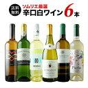 「9/8セット内容変更」【送料無料】辛口白ワイン6本セット 第69弾 送料無料 白ワインセット 【ギフト・プレゼント対応…