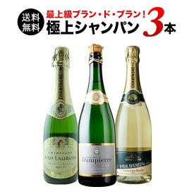 【送料無料】SALE限定セット!全てが最上級ブラン・ド・ブラン!極上シャンパン3本セット 送料無料 シャンパンセット【ギフト・プレゼント対応可】【ギフト ワイン】【ソムリエ】