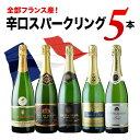 全部フランス産 辛口スパークリング5本セット 第17弾 スパークリングワインセット【12本単位のご購入で送料無料/ギフト・プレゼント対…